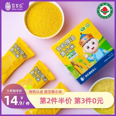 【薇娅推荐】芽芽乐有机敖汉黄小米小米粥 宝宝谷物粥米独立包装