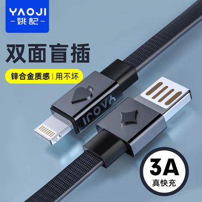 55553/姚记优品 苹果/安卓/Type-C数据线3A手机快充数据线USB双面盲插