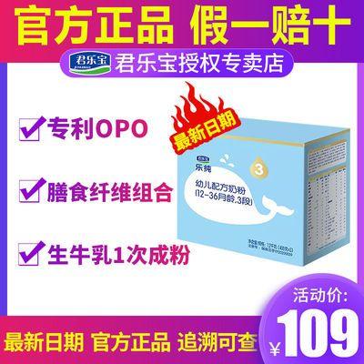 君乐宝乐纯奶粉3段婴幼儿配方牛奶粉1200g联包装