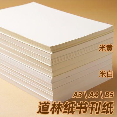 73899/道林纸a4纸 80g 100g 120g胶版纸空白打印纸加厚a3复印纸米白米黄