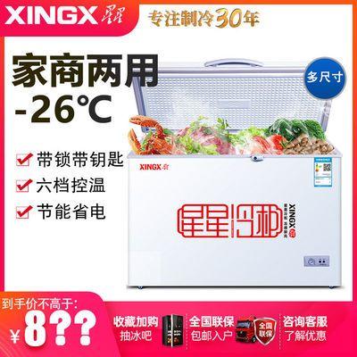 74030/星星BD/BC210E小冰柜219升冷柜家用商用小型冰箱大容量冷藏冷冻柜