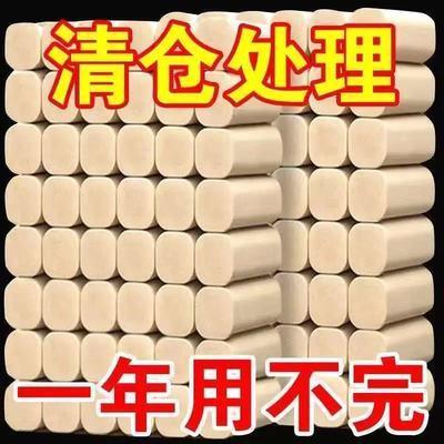 【买二提送三提】四层竹浆本色卫生纸卷纸批发家用纸巾厕纸手纸