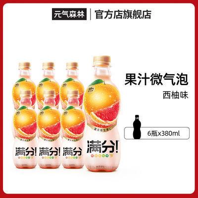 元气森林满分果汁微气泡葡萄青苹果味380ml*6 饮料