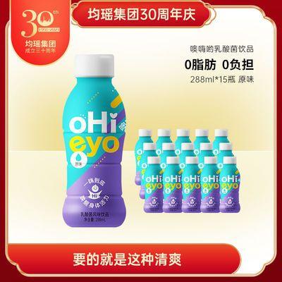 WERDERY/味动力噢嗨哟288ml*15乳酸菌饮料原味蜜桃味饮品