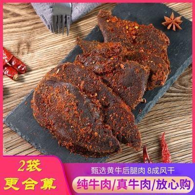 牛肉干内蒙古风味牛肉片250克/500克零食特色小吃