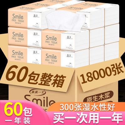 【60包家用一年/10包】特价抽纸巾整箱批发大包餐巾纸家用面巾纸