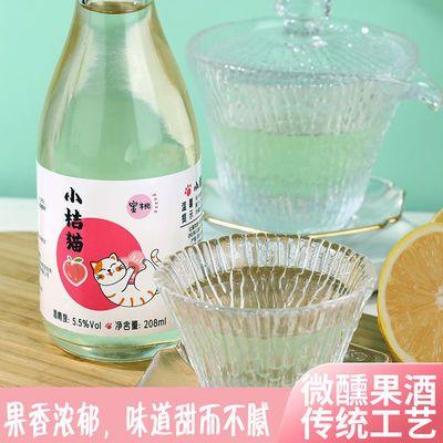 小桔猫低度甜酒女士酒微醺晚安酒少女高颜值水果发酵酒