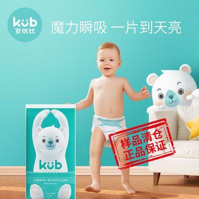 71276/【微瑕】可优比BB熊纸尿裤婴儿超薄透气柔干爽新生尿片宝宝尿不湿【9月16日发完】