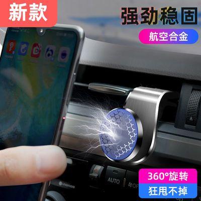 车载手机网红导航支架汽车出风口磁吸贴多功能强力车上磁铁支撑架