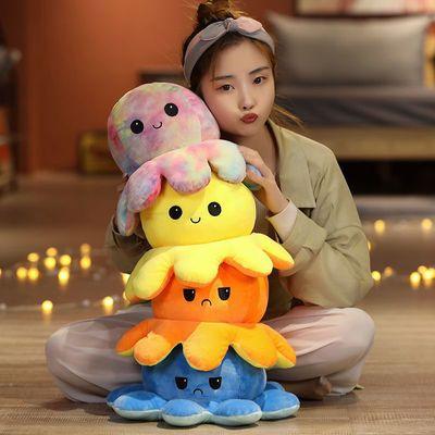 76265/网红款小章鱼毛绒公仔双面八爪鱼玩具可翻转变脸玩偶生日礼物女友