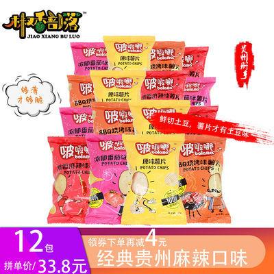 椒香部落篱籇网红零食薯片40g袋装休闲麻辣味贵州特产土豆片批发