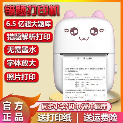 57455/错题打印机手机蓝牙连接迷你小型便携式喵喵学生学习热敏错题神器