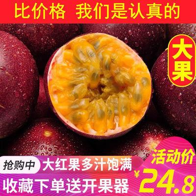 57897/【批发价】精选百香果现摘应季水果5斤大果果酱包邮当季紫皮整箱6