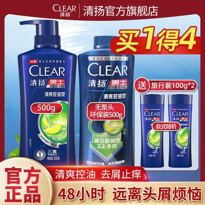 清扬洗发水去屑止痒洗发水露液男女士通用香味持久留大容量家庭装