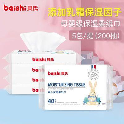 57629/【亏本冲量】贝氏保湿柔纸巾乳霜婴儿纸面巾新生儿专用柔软面纸