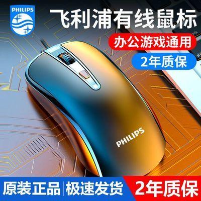 58800/飞利浦 鼠标有线静音办公游戏电竞网吧机械便携式笔记本台式电脑