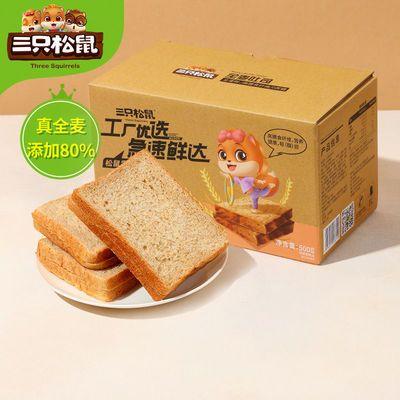 【三只松鼠_无蔗糖全麦吐司500g/箱】健康零食代餐粗粮面包推荐_