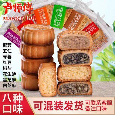 74487/正宗卢师傅月饼椰蓉花生酥黑芝麻五仁老式老款小月饼批发单独包装