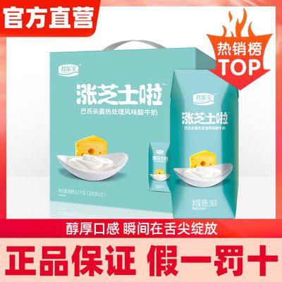 [6月产]君乐宝酸奶涨芝士啦常温酸奶益生菌发酵乳酸奶200g*12盒