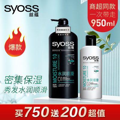 【超值】丝蕴水润顺滑洗发水修护干枯毛躁发质套装750ml送200ml