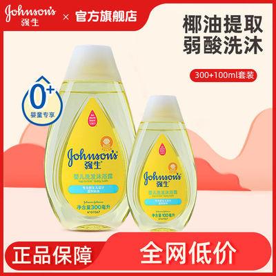 67614/强生婴儿洗发水 沐浴露二合一 儿童新生幼儿专用温和无泪官网正品