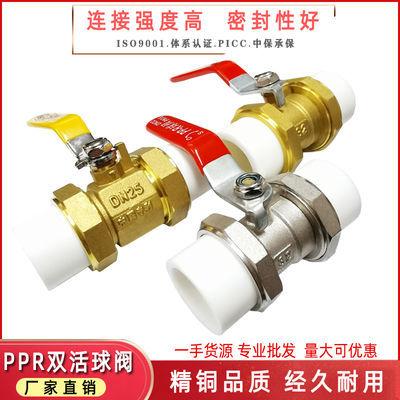 纯铜PPR水管开关接头配件DN202532双活接铜球阀4分6分1寸热熔阀门