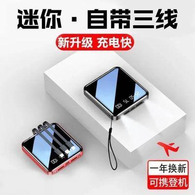 57666/共享华为自带3线大容量20000毫安充电宝安卓苹果手机通用移动电源