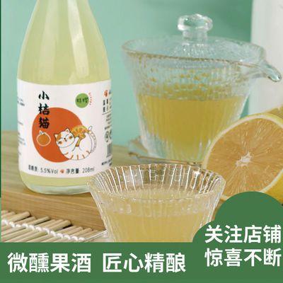 小桔猫网红微醺低度甜酒水果发酵晚安酒小瓶酒少女水果酒