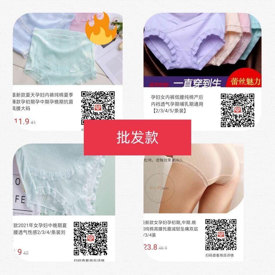 最新款孕妇内裤孕中期,晚期托腹【8月26日发完】