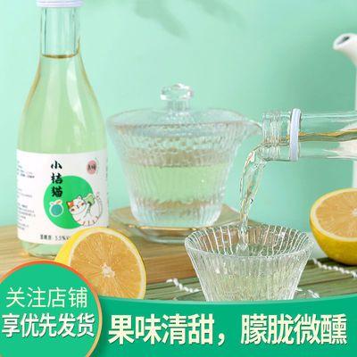 小桔猫高颜值晚安酒低度甜酒果味微醺5.5°小瓶酒少女水果发酵