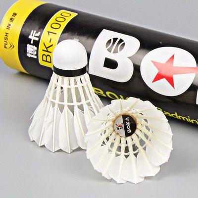 56042/博卡正品羽毛球12只装耐打王室内室外训练用鹅毛球不易打烂6只装