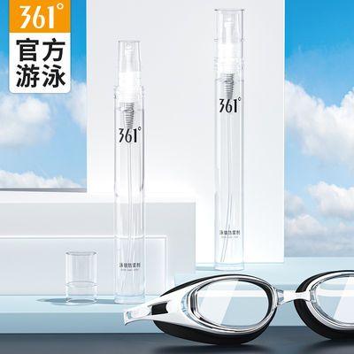 60848/361度泳镜防雾剂游泳眼镜防起雾喷雾剂防水高清近视镜片防雾喷剂