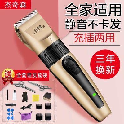 70038/理发器电推剪头发充电式推子神器自己剃发电动剃头刀儿童男女家用