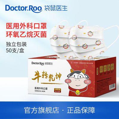 袋鼠医生医用外科口罩一次性医疗医护三层儿童灭菌成人医生防护