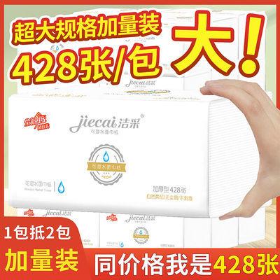 75034/4层加厚大包卫生纸婴儿可湿水面巾纸家用餐巾纸抽纸整箱批发抽纸