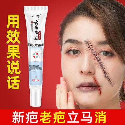 73694/去疤膏增生修复无痕祛疤膏伤疤凹凸疤不留痕烫伤修复膏除疤旧疤