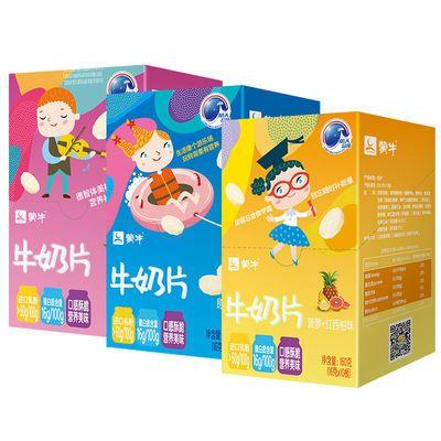 蒙牛奶片160g原味果味奶片内蒙特产儿童营养零食