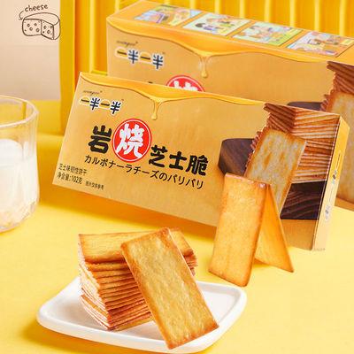 wingoo岩烧芝士咸饼干轻薄酥脆早餐零食网红日式休闲饼干独立包装
