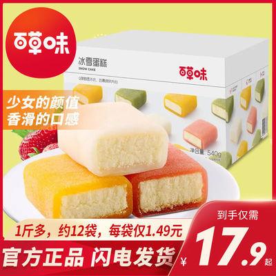 74712/【百草味冰雪蛋糕540g*2】麻薯夹心整箱早餐面包网红零食540gx1箱
