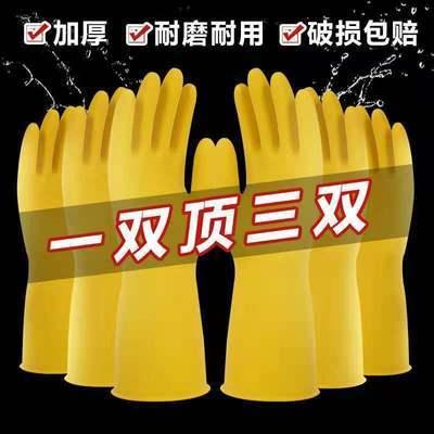 加厚乳胶手套护手耐磨清洁洗衣服洗碗防水牛筋防护手套家务耐用