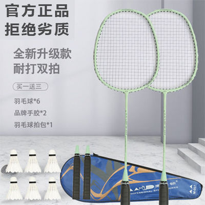 58605/羽毛球拍双拍套装超轻耐打高弹力家庭成人男女儿童学生初学者训练