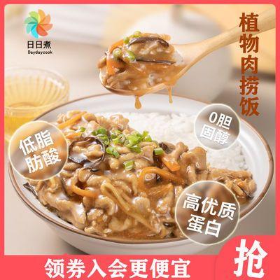 日日煮自热米饭新品植物肉速食食品人造肉鱼香肉丝自加热饭煲仔饭