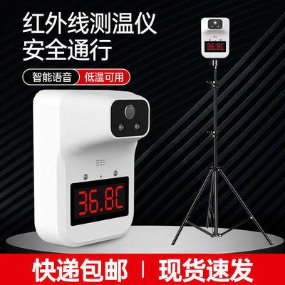 57097/红外线测温仪立式支架高精度语音播报非接触式小区商场门口测体温