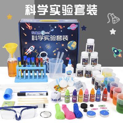 科学实验套装儿童化学实验小学生幼儿园diy手工制作材料6益智玩具