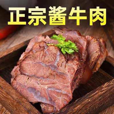 【酱牛肉】五香黄牛腱子肉熟食真空卤味零食酱牛肉新鲜健身瘦牛肉