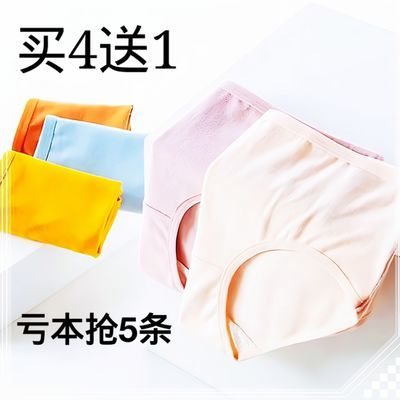 65733/【买4送1】内裤女学生透气抗菌中腰收腹提臀新款韩版少女三角裤头