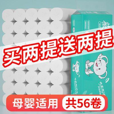 73387/【60卷巨量一年装】商用纸巾餐巾纸卫生纸小卷纸纸巾卷筒纸12卷