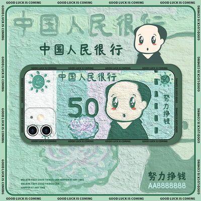 56809/苹果12手机壳vivo小米Oppo华为保护套创意钞任意型号硅胶新款耐脏