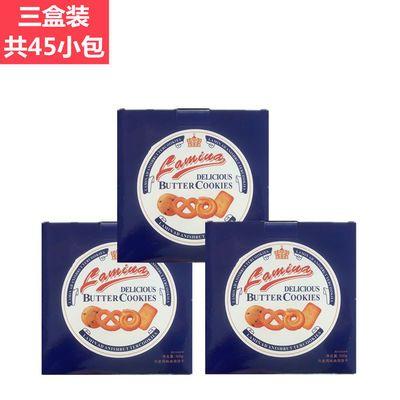 57713/丹麦风味曲奇黄油奶香酥性饼干网红早餐下午茶休闲零食100g礼品装