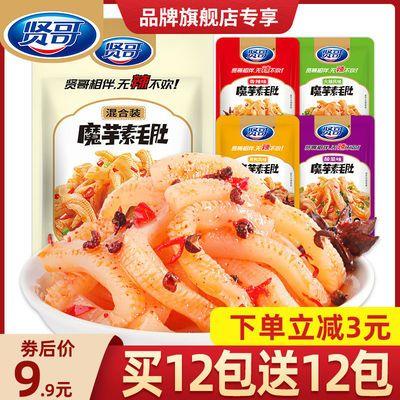 贤哥魔芋爽素毛肚10g 24/72小包素肉儿时小吃货麻辣香辣条零食品